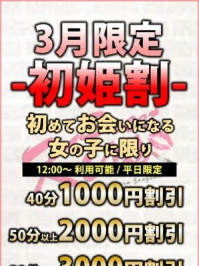 3月限定【初姫割り】