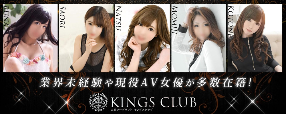 キングスクラブの詳細ページ