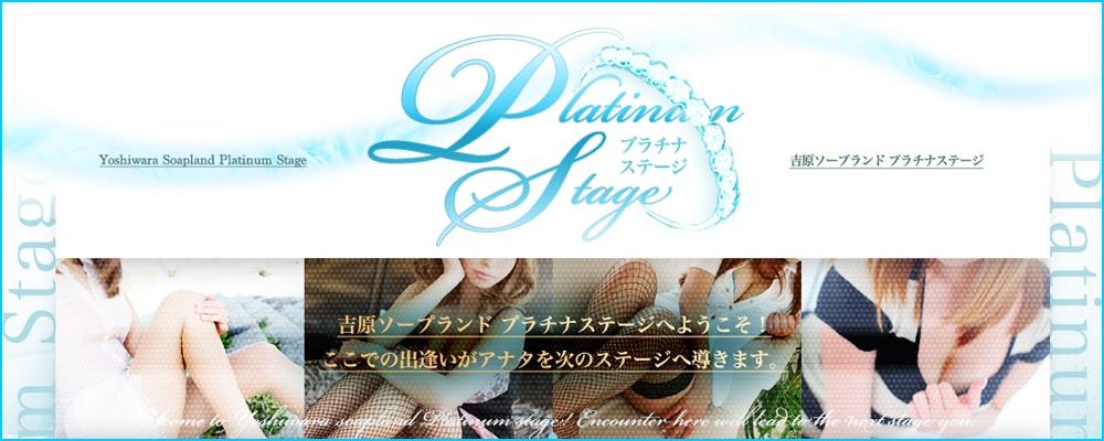 Platinum stageの詳細ページ