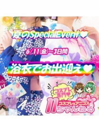 6/11~浴衣イベント!
